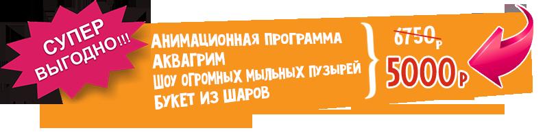 banner_prazdnik44